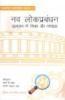 Book by Parth J Shah